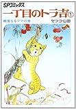 一丁目のトラ吉 / セツコ・山田 のシリーズ情報を見る