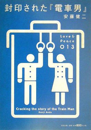 封印された『電車男』 (Love & Peace)の詳細を見る