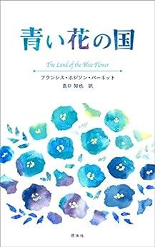 [フランシス・ホジソン・バーネット]の青い花の国