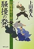 騒擾の発: お髷番承り候 八 (徳間文庫)