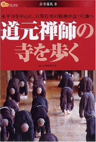 道元禅師の寺を歩く―永平寺を中心に、只管打坐の精神が息づく地へ (楽学ブックス―古寺巡礼)