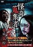 怪奇蒐集者 田中俊行 [DVD]