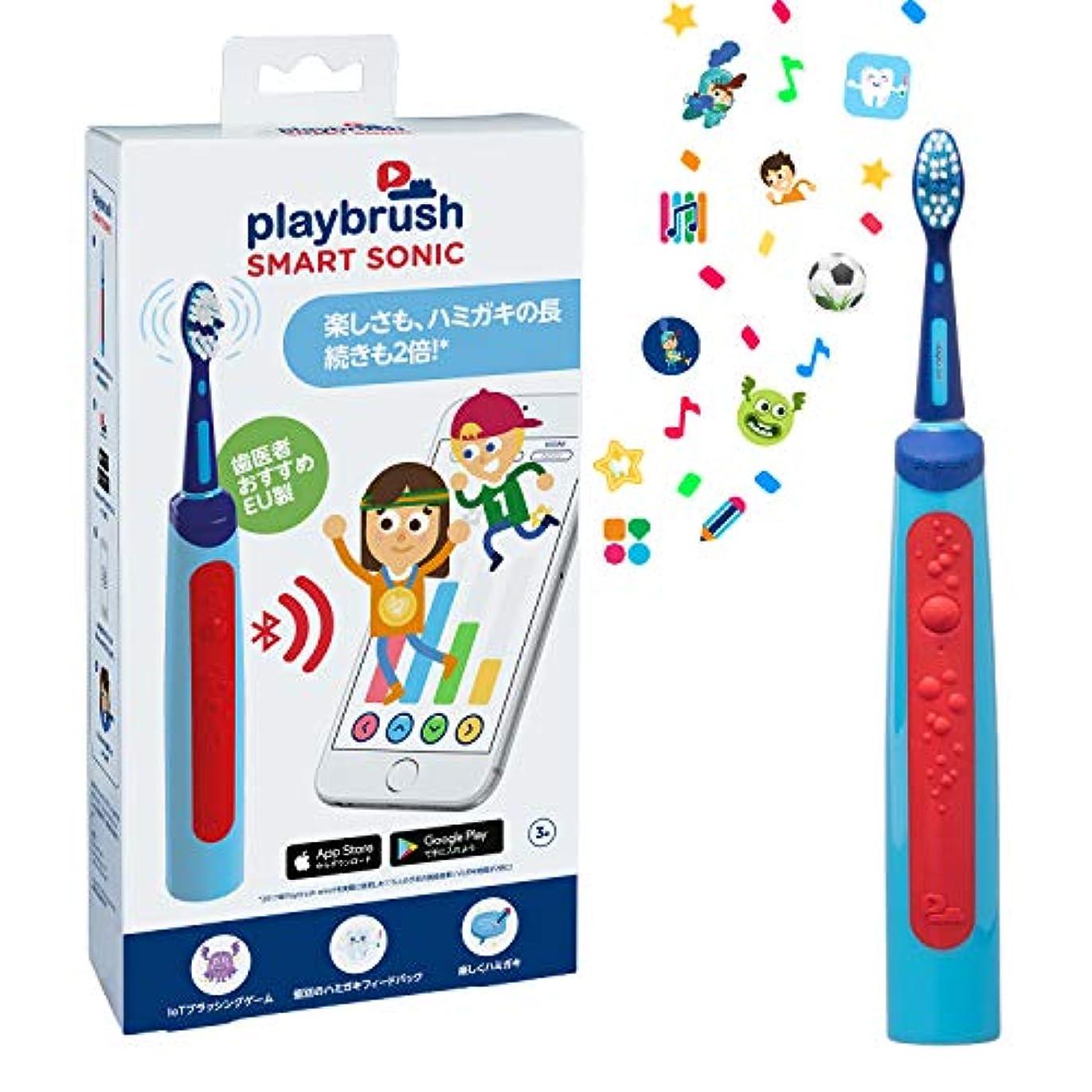 【ヨーロッパで開発されたゲームができる子供用歯ブラシ】プレイブラッシュ スマート ソニック Playbrush Smart Sonic 子供用電動歯ブラシ 子供用