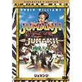 ジュマンジ コレクターズ・エディション [DVD]