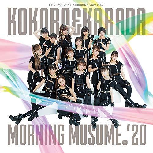 【Amazon.co.jp限定】KOKORO&KARADA/LOVEペディア/人間関係No way way(初回生産限定盤SP)(DVD付)(デカジャケット付)