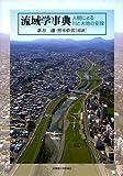 流域学事典―人間による川と大地の変貌