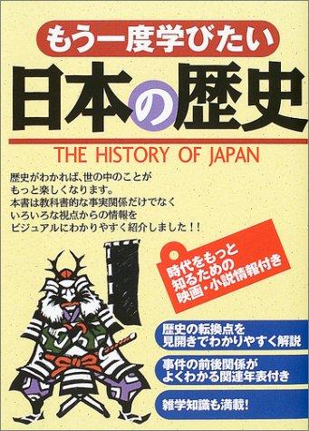 もう一度学びたい日本の歴史の詳細を見る