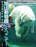 旭山動物園へようこそ!―初公開!副園長の飼育手帳・写真