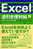 Excel逆引き便利帖―2003/2002/2000対応