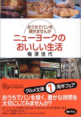 ニューヨークのおいしい生活―おうちでパンを焼きませんか (グルメ文庫)の詳細を見る