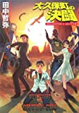 大久保町の決闘―COLLECTOR'S EDITION (ハヤカワ文庫JA)