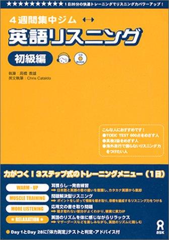 CD付 英語リスニング 初級編 (4週間集中ジム)の詳細を見る