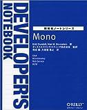 Mono (開発者ノートシリーズ)