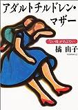 アダルトチルドレン・マザー―「よい母」があぶない (学陽文庫)