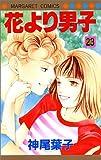 花より男子(だんご) (23) (マーガレットコミックス (3074))