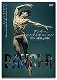 ダンサー、セルゲイ・ポルーニン 世界一優雅な野獣【通常版】[DVD]