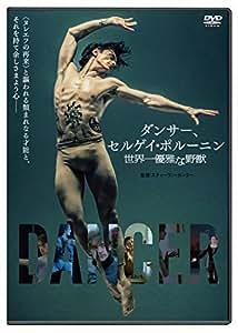 ダンサー、セルゲイ・ポルーニン 世界一優雅な野獣【DVD通常版】