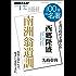 NHK 100分 de 名著 2018年 1月 [雑誌] (NHKテキスト)