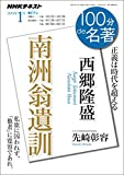 NHK 100分 de 名著 西郷隆盛『南洲翁遺訓』 2018年 1月 [雑誌] (NHKテキスト)