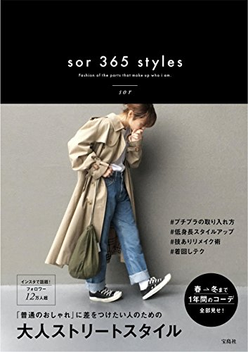 sor 365 styles