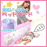ベッドガード 布団のずり落ち防止 ベッドサイドガード サイドガード  赤ちゃん ベッド 転落防止 落下防止 介護用品 ベビー用品 (1.8M, パープル)