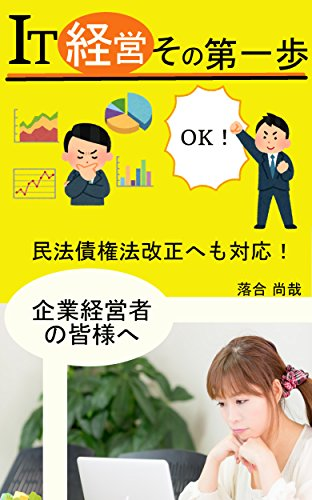 IT経営 その第一歩: 全国の中堅・中小企業の皆様へ (簡単! 明瞭! 且つ 完全!?)