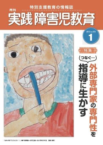 実践障害児教育 2013年1月号 [雑誌]