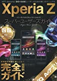 Xperia Z スーパーユーザーズガイド (100%ムックシリーズ)