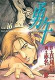 勇午(16) (アフタヌーンコミックス)