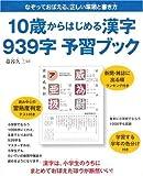 10歳からはじめる漢字 939字 予習ブック