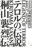 テロルの伝説:桐山襲烈伝