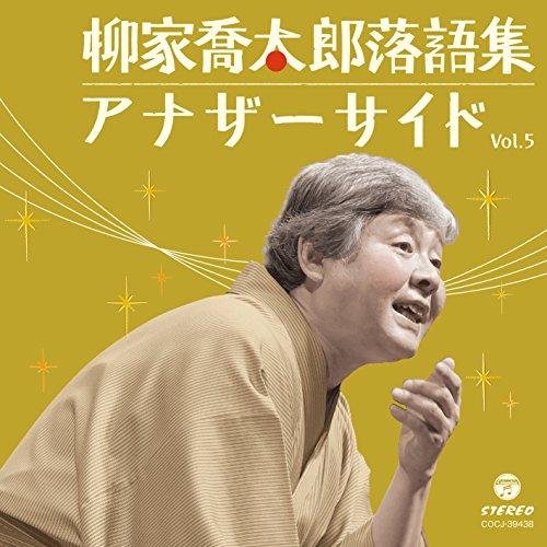 柳家喬太郎・落語集~アナザーサイドVol.5
