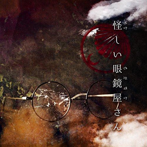 怪しい眼鏡屋さん【A:通常盤】【仮】