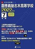 慶應義塾志木高等学校 2022年度 【過去問7年分】 (高校別 入試問題シリーズA12)