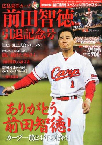 週刊ベースボール増刊 前田智徳引退記念号 2013年 11/2号 [雑誌]