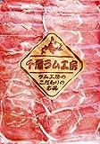 生ラムしゃぶしゃぶ500g ジンギスカンの本場北海道から 肉の山本 千歳ラム工房