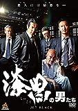 漆黒の男たち [DVD]