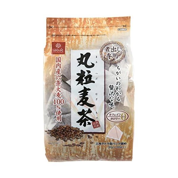 はくばく 丸粒麦茶 30g×30袋の商品画像