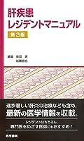肝疾患レジデントマニュアル 第3版: 肝疾患レジデントマニュアル