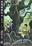 西遊妖猿伝 (10) (希望コミックス (314))