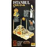 イスタンブール (旅する21世紀ブック―望遠郷)
