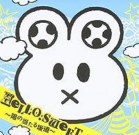HELLO.SWEET~陽の当たる坂道~(初回限定盤)(DVD付)