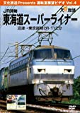 JR貨物東海道スーハ゜ーライナー [DVD]