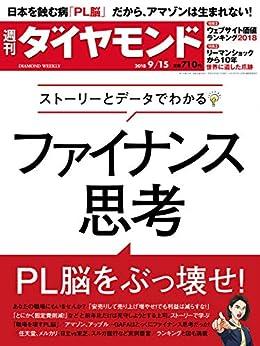 [ダイヤモンド社]の週刊ダイヤモンド 2018年9/15号 [雑誌]