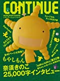 Amazon.co.jpCONTINUE(コンティニュー) vol.37