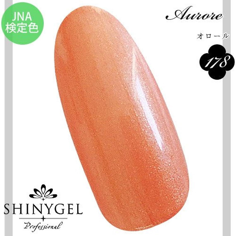 コンサルタントキャンペーン何よりもSHINY GEL カラージェル 178 4g オロール JNA検定色 UV/LED対応