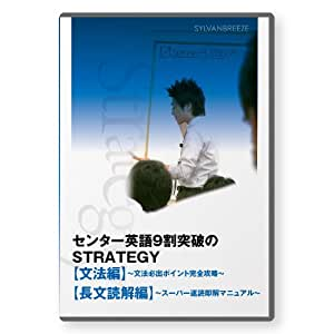 Amazon.co.jp | センター英語9割...