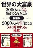 【編集版】世界の大富豪2000人がこっそり教えてくれたこと+世界の大富豪2000人がこっそり教える「人に好かれる」極意 (王様文庫)