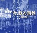長岡駅到着前 車内放送 *急行「ゆけむり」 特急「白鳥」