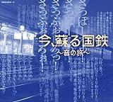 米子駅 駅放送 *特急「やくも」